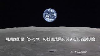 月周回衛星「かぐや」の観測成果に関する記者説明会