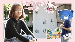 【移民去台灣】-《與超可愛台灣女孩一日約會》