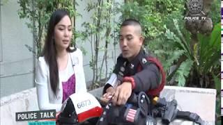 รายการ Police Talk : ไผ่ทุ่ง ตำรวจจราจรหัวใจนักบริการ EP1