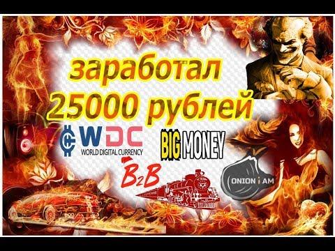 ЗАРАБОТАЛ В ИНТЕРНЕТЕ 25000 РУБЛЕЙ ЗА ЯНВАРЬ 2020