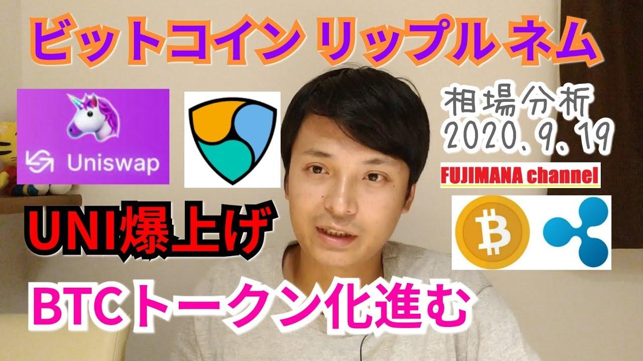 #ビットコイン #BTC 【ビットコイン,リップル,ネム】仮想通貨相場分析 UNI爆上げ!!BTCトークン化進む