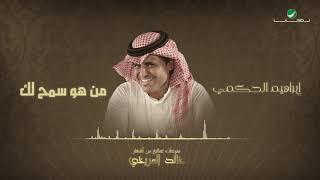 Ibrahem Elhakami | ابراهيم الحكمي .. من هو سمح لك - منوعات غنائية من أشعار خالد المريخي