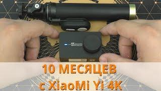 10 МЕСЯЦЕВ с XiaoMi Yi 4K * ОПЫТ ИСПОЛЬЗОВАНИЯ *