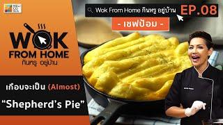 """เชฟป้อมเล่นใหญ่ไม่เป็น!! """"เกือบจะเป็น Shepherd's Pie คั่วกลิ้ง"""" [EP.8] WOK FROM HOME กินหรู อยู่บ้าน"""