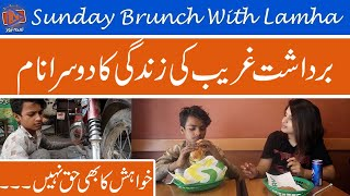 Lamha News