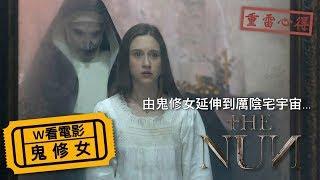 W看電影_鬼修女(The Nun, 詭修女)_重雷心得_延伸到厲陰宅宇宙