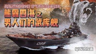 军武次位面  第14期  熊霸四海之男人们的武库舰 战舰界行走的荷尔蒙 霸气指数力压美国航母