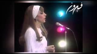تحميل اغاني Fairuz - Al Bosta - فيروز - ع هدير البوسطة MP3