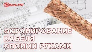 Плетенка пмл 2х4 уз ту 4833-002-08558606-95
