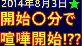 ジャニーズWEST★重岡&小瀧&桐山&中間&濱田「開始何分で喧嘩してんねん・・・・」