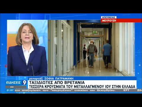 Κορονοϊός | 4 κρούσματα του μεταλλαγμένου ιού στην Ελλάδα | 03/01/2021 | ΕΡΤ