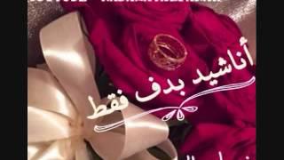 انشودة اعراس -افراح جده1 -دانه يا دانه -بدون ايقاع -نسمات الفرح Nasamat Alfarah تحميل MP3
