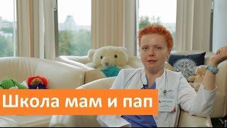 Школа мам и пап в Москве. ГК Мать и дитя о школе мам и пап в Москве