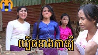 ល្បិចនាងកាឡី (មរណៈមាតា ភាគបញ្ចប់)ពី នំអូយាយា (Oyaya) /New Comedy /Khmer comedy