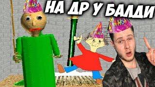 Отмечаем ДР У БАЛДИ - Обнова 1.3.2 - Baldi