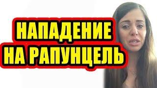 Дом 2 новости 26 сентября 2017 (26.09.2017) Раньше эфира