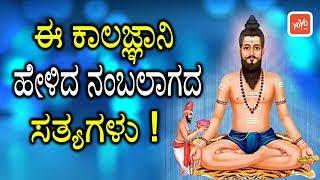 ಈ ಕಾಲಜ್ಞಾನಿ ಹೇಳಿದ ನಂಬಲಾಗದ ಸತ್ಯಗಳು !   Brahmam Gari Kalagnanam in Kannada   YOYO TV Kannada