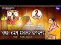 EKA TO BHAKATA JIBANA || Traditional Jagannath Bhajan || ଏକା ତୋ ଭକତ ଜୀବନ || Namita Agrawal