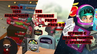 The JackBox Party Pack 3,4,5 | Играют ВСЕ | 06.07.2020