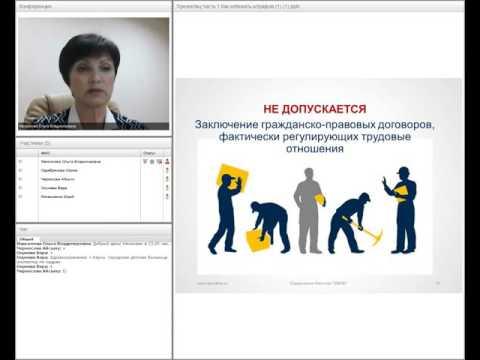 Как избежать штрафов за нарушения Трудового Кодекса  РФ?