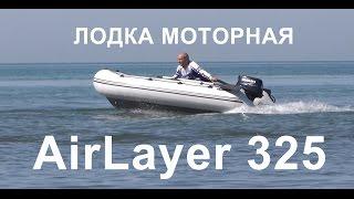 Обзор Моторной Лодки AirLayer 325
