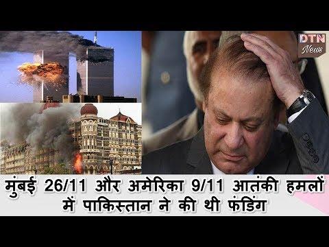 मुंबई 26/11 और अमेरिका 9/11 आतंकी हमलों में पाकिस्तान ने की थी फंडिंग ।।