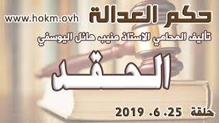 حكم العدالة - حلقة 25 يونيو / حزيران 2019