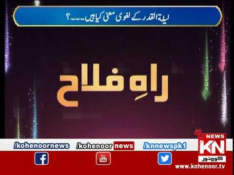 Rah-e-Falah Iftar Transmission 20 May 2020 | Kohenoor News Pakistan