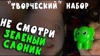ЗЕЛЕНЫЙ СЛОНИК И ТЕСТО ДЕТСКИЙ НАБОР - Игрушки