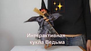 Интерактивная кукла Ведьма   Ведьма смеётся