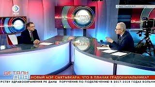 «Детали дня». Новый мэр Сыктывкара: что в планах градоначальника? 28 марта 2017