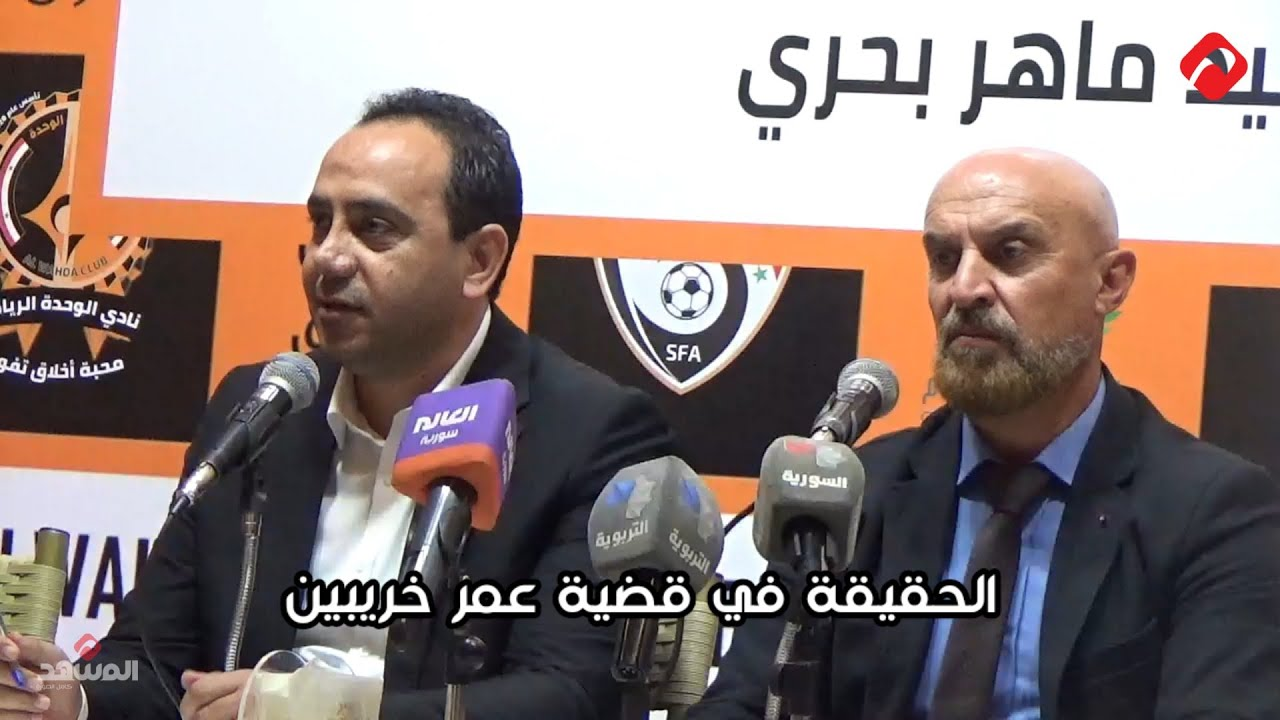 رئيس نادي الوحدة ماهر السيد: التهديد مستمر لي وهذه حقيقة قضية عمر خريبين