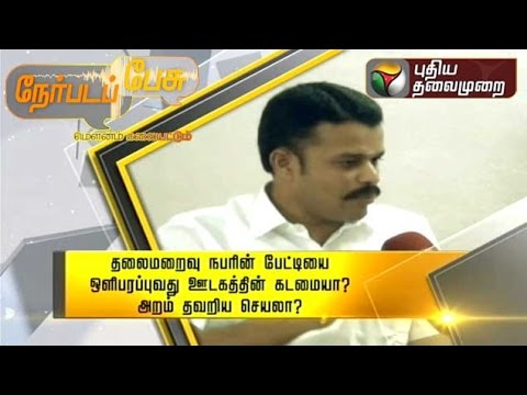 Nerpada Pesu (05/10/2015) | Puthiyathalaimurai TV