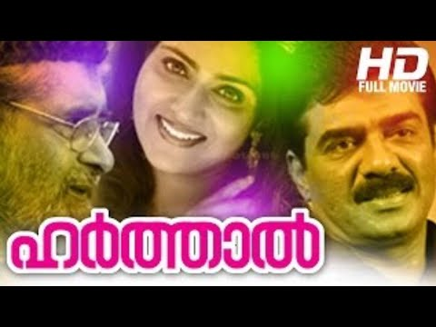 Harthaal 1998 Full Malayalam Movie | Vijaya Ragavan, Madhu, Vani Viswanath