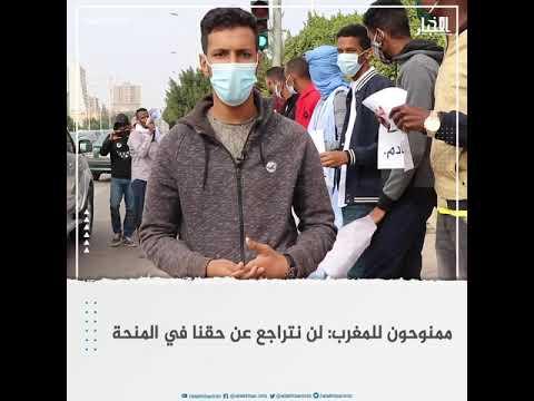ممنوحون للمغرب لن نتراجع عن حقنا في المنحة