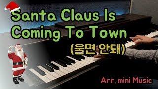 울면 안 돼 (Santa Claus Is Coming To Town) 신나는 스윙 연주