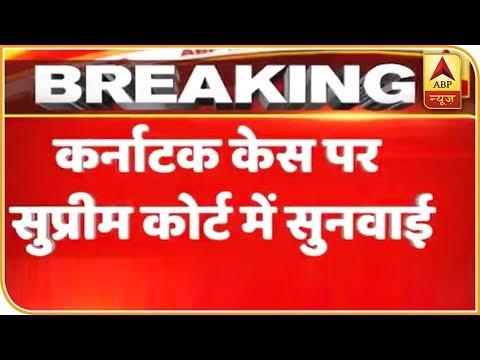 कर्नाटक संकट: आज स्पीकर से मिलेंगे कांग्रेस-जेडीएस के बागी विधायक, सुप्रीम कोर्ट में हुई सुनवाई