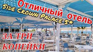 Side Crown Palace 5*. Честный обзор отеля .Турция, 2021