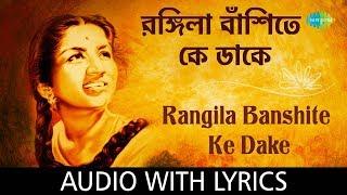 Rangila Banshite Ke Dake with lyrics | Lata Mangeshkar | Sur