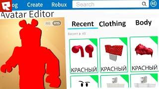 Создаю Roblox Аватарку используя ВСЕГО ОДИН ЦВЕТ!