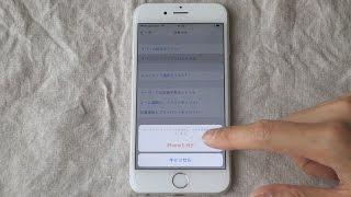 iPhone6iOS9全データ消去とアクティベーション初期化