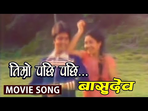 Timi Pachee Pachee Lako | Nepali  Movie Basudev Song