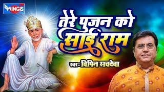 Tere Pujan Ko Sai Ram   New Sai Baba Songs   Thusday Special SaiBaba Bhajan   Vipin Sachdeva