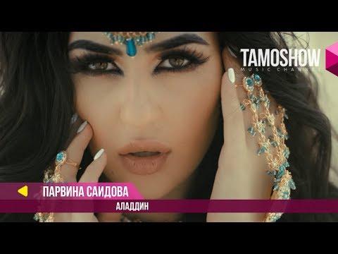 Парвина Саидова - Аладдин (Клипхои Точики 2017)