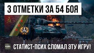 ЭТОТ СТАТИСТ РЕАЛЬНЫЙ ПСИХ - 3 ОТМЕТКИ ЗА 54 БОЯ!!! ОН ПОЛОМАЛ WORLD OF TANKS