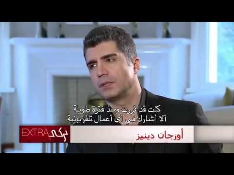 Extra Turki   Season 2   Ep 17   اكسترا تركي   كواليس و أخبار نجوم الدراما الترك