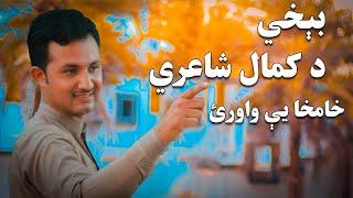 Pashto New Poetry | Ghazi Nadan | Intekhab Sherona