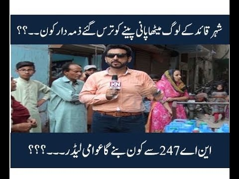 09 July 2018 KN EYE | Kohenoor News Pakistan