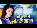 O Bewafa Sanam तू लौट के आजा | Beauty Singh | New Latest Hindi Sad Songs | Emotional Heart Breaking