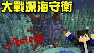 Minecraft 創世神 睡著2(ASLEEP2)劇情地圖!EP02 大戰深海守衛!1.10.2【至尊星】